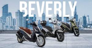 Piaggio Beverly – Os diferentes modelos da gama 2020 thumbnail