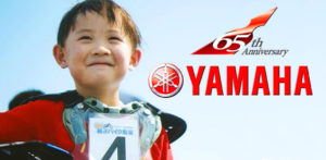 A Yamaha Motor Europe assinala 65 anos de inovação, paixão e inspiração com o lançamento do seu novo website sobre a historia da empresa. thumbnail