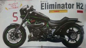 Kawasaki Eliminator H2 a caminho? thumbnail